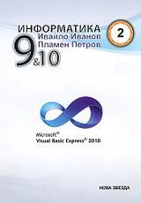 Информатика с Visual Basic Express 2010 за 9 и 10 клас -2 ч.