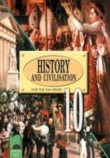 History and Civilization for the 10th Grade. История и цивилзация за 10 клас на АЕ